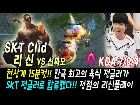 SKT T1 Clid 리신으로 천상계 15분 컷ㄷㄷ 피지컬 역대급 정글러가 왔다!