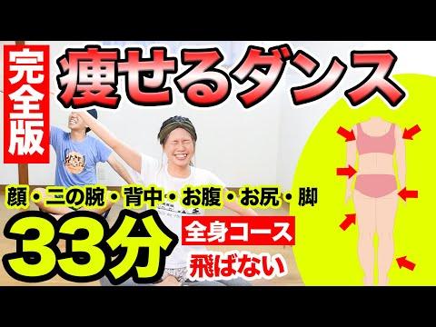 【完全版33分】笑って「全身痩せるダンス」一緒に踊ろぉおお!!【顔・二の腕・背中・お腹・お尻・脚】