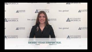 видео Бизнес: Химчистка ковров - как начать с нуля, бизнес-план
