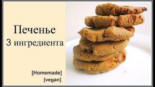 Печенье из 3 ингредиентов [Рецепт]