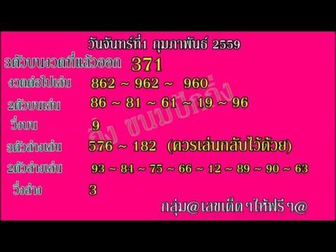 เลขเด็ด 1/2/59 เลขเด็ดงวดนี้ หวย งวดวันที่ 1 กุมภาพันธ์ 2559