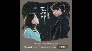 [INSTRUMENTAL] Round And Round [Feat. Han Soo Ji (한수지)] | GOBLIN OST PT 14