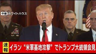 トランプ米大統領  声明発表