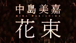 中島美嘉/花束 フジテレビ系ドラマ『オトナ女子』主題歌 ▽中島美嘉 『...
