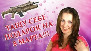 Warface: Тащу себе подарок на 8 марта!!!