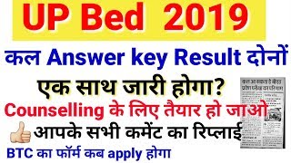UP bed 2019 result date, answer key घोषित