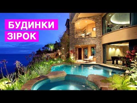 Де живуть українські зірки вражаючі фото розкішних будинків