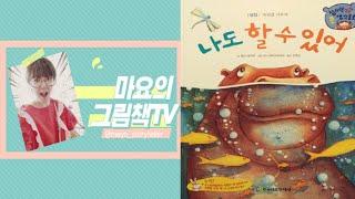 [팟빵]마요의 그림책TV61회_나도 할 수 있어(리뷰)