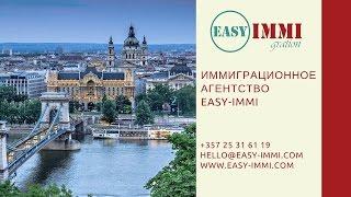 Как получить ВНЖ в Венгрии, Португалии и Болгарии(Получение ВНЖ/ПМЖ через инвестиции в странах ЕС: Венгрия, Португалия, Болгария. EASY-IMMI является иммиграционн..., 2016-07-28T14:30:04.000Z)