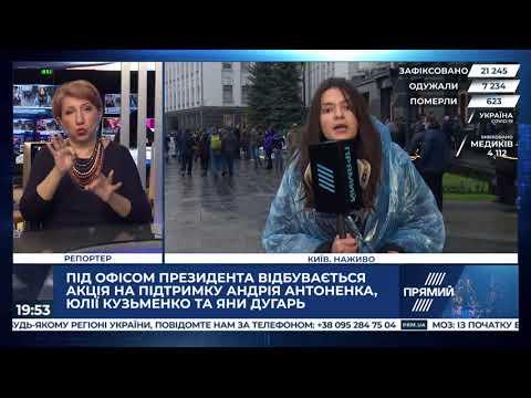 Під офісом президента акція на підтримку Дугар, Антоненка та Кузьменко