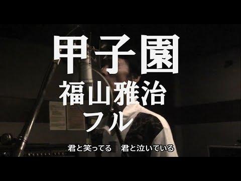 福山雅治 - 甲子園 フル歌詞付き cover