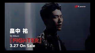 畠中 祐 / Fighting for... -Music Clip Short ver.- (1st Album「FIGHTER」より)