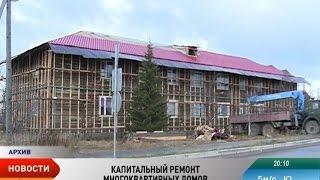 У Ненецькому окрузі 8 багатоквартирних будинків пройдуть капітальний ремонт в 2016 році