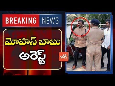 Mohan Babu Arrest   AP Elections 2019   Tirupathi   Chandrababu Naidu   YOYO TV Channel