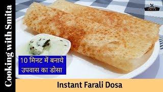 Instant Farali Dosa Recipe in Hindi by Cooking with Smita | Upvas Dosa | Fasting - Vrat Recipe