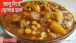 মিষ্টি দোকানের বিখ্যাত রেসিপি আলু দিয়ে ছোলার ডাল । Bengali Niramish Recipe  | Aloo Diye Cholar Dal