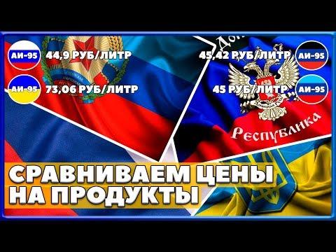 Сравниваем цены в РОССИИ и УКРАИНЕ, ЛНР и ДНР. Где Дороже? Сколько стоят продукты?