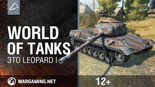 World Of Tanks. Это Leopard 1