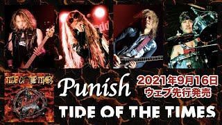 PUNISH 2ndアルバム「TIDE OF THE TIMES」トレーラー