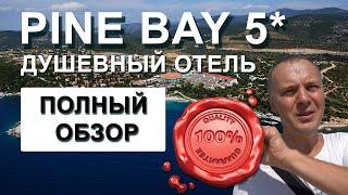 Большой обзор!!! Отдых в душевном отеле во время COVID. Pine Bay Holiday 5* (Пайн Бэй Холидей) Измир