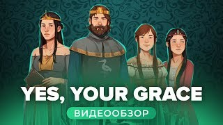 Обзор игры Yes, Your Grace