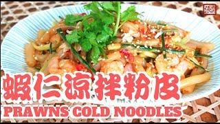 ★ 蝦仁涼拌粉皮 自家製做法 ★   Prawns Greenbean Noodles Recipe