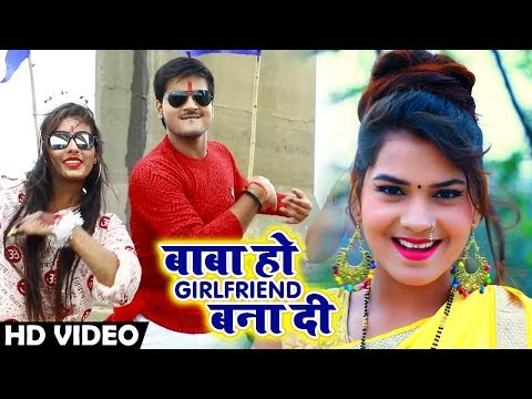Arvind Akela Kallu का New बोलबम Video Song 2018 - Baba Ho Girlfriend Bana Da - Bhojpuri Kanwar Song