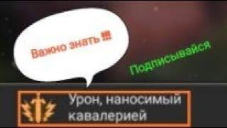 Clash of Kings Урон Наносимый Кавалерией