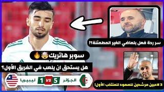عمورة خلطها رسميا 🤯   3 لاعبين مرشحين للصعود لفريق بلماضي   ردة فعل بلماضي   الجزائر 5-1 ليبيريا