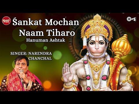 Sankat Mochan Naam Tiharo by Narendra Chanchal - Hanuman Ashtak