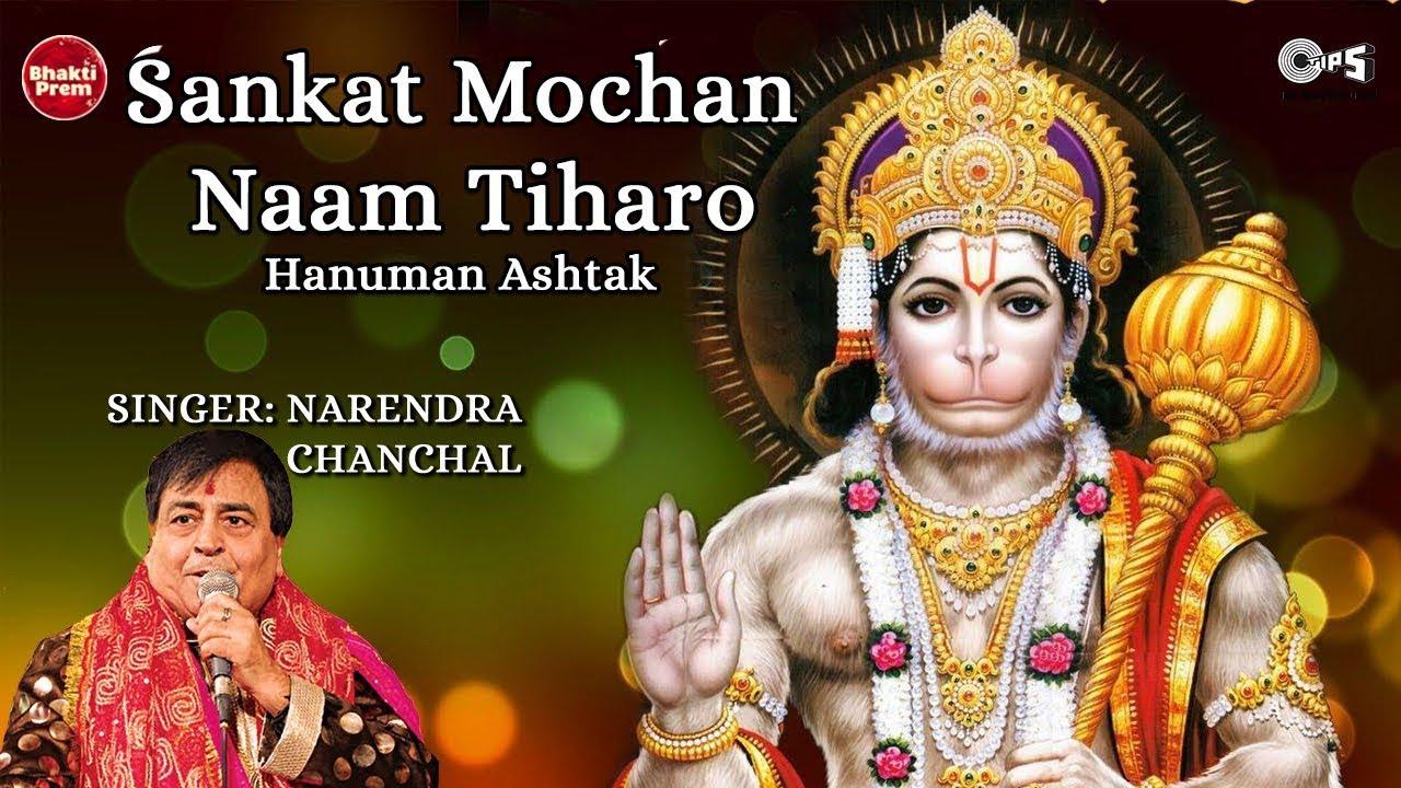 Sankat Mochan Naam Tiharo | Narendra Chanchal | Hanuman Ashtak | Hanuman  Songs | Hanuman Bhajan