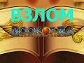 Book of Ra взломал и выиграл 120 000 рублей. Смотреть всем