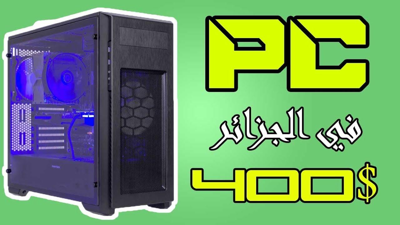 تجميعة Pc للالعاب رخيصة في الجزائر 2019 Youtube