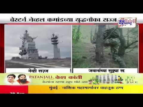 Western Naval Command on High Alert