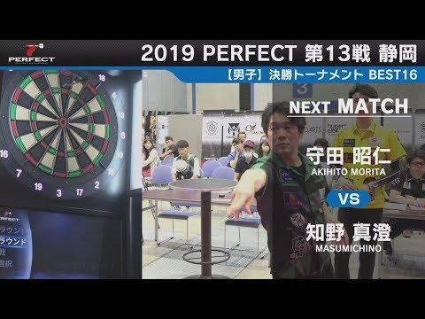 守田昭仁 vs 知野真澄【男子BEST16】2019 PERFECTツアー 第13戦 静岡