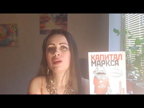 """Книга """"Капитал"""" Карла Маркса в комиксах. Обзор Poly"""