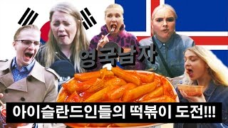 Icelanders try Korean Ddeokboggi for the first time!!