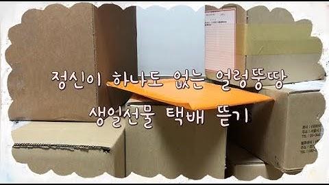 [택배 언박싱] 얼렁뚱땅 우당탕탕 생일선물 택배 언박싱 ~ !