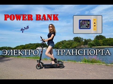POWER BANK для электросамоката или электровелосипеда. Обзор от Алены