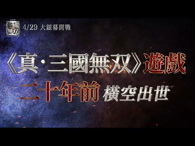 【真.三國無雙】首波預告丨4/29大銀幕開戰