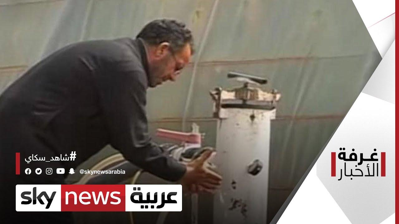 أزمة لبنان.. عدوى الانهيار تطال المياه | #غرفة_الأخبار  - نشر قبل 15 ساعة