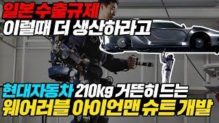 일본 수출규제 이럴 때 더 생산하라고 현대자동차 210kg 거뜬히 드는 웨어러블 아이언맨 슈트 개발 l Hyundai Develops Wearable Robot [ENG SUB]