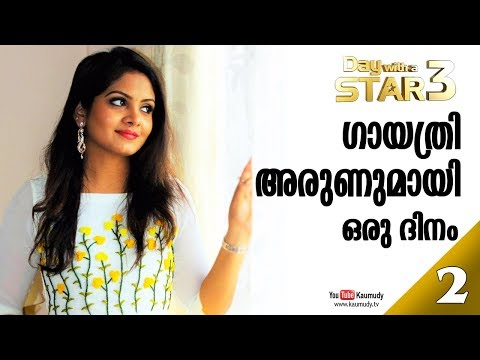 A Day with Parasparam Serial Fame Gayathri Arun | Day with a Star | EP 17 | Part 02 | Kaumudy TV