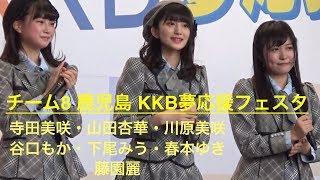 KKB鹿児島放送「kingspeプレゼンツAKB48 Team 8スペシャルライブ」の模...