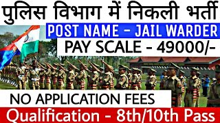 Assam Police Recruitment 2018 -  Post of Jail Warder in Prison Department॥ Apply Online