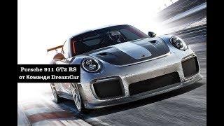 Porsche 911 GT2 RS — самый быстрый заднеприводный автомобиль в мире!