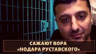 """Сажают вора в законе """"Нодара Руставского""""!"""