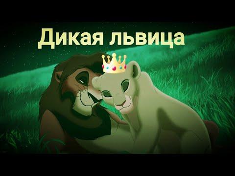 Кову - ~Дикая львица~ /клип/ Король лев(задавайте вопросы персам КЛ в комментариях ОБЯЗАТЕЛЬНО).
