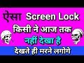 Top Secret Screen Locker Trick || Best Screen Lock || Android Tricks || Hidden