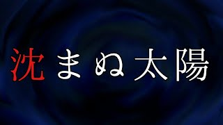 沈まぬ太陽 □チャンネル登録はこちら→http://urx.red/B2Fc 怖い話から不...